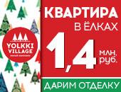 ЖК «Yolkki Village». Отделка «Комфорт» в подарок!
