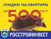 Осенние скидки на квартиры до 500 000 рублей! Ипотека! Рассрочка! ГК «РосСтройИнвест»